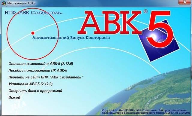 Установка АВК-5